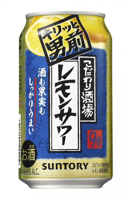 [キニナルッ]アルコール度数9%で新発売!「こだわり酒場のレモンサワー〈キリッと男前〉」