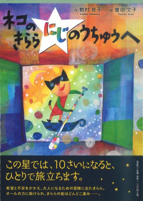 [キニナルッ]松山市出身の絵本作家・曽田文子と敷村良子の新作絵本