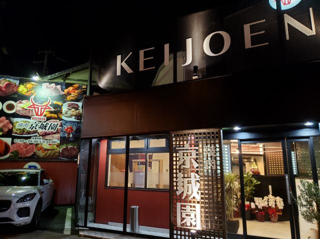 [OPEN]京城園の2店舗目が遂にオープン!本格焼肉を味わう至福のひととき[グルメ]