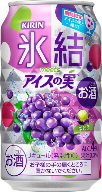 [キニナルッ]「アイスの実R」コラボ第2弾!「キリン 氷結R meets アイスの実TM」発売