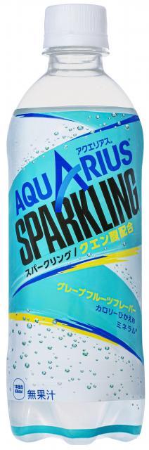 [キニナルッ]スッキリ炭酸でリフレッシュ!「アクエリアス スパークリング」新発売