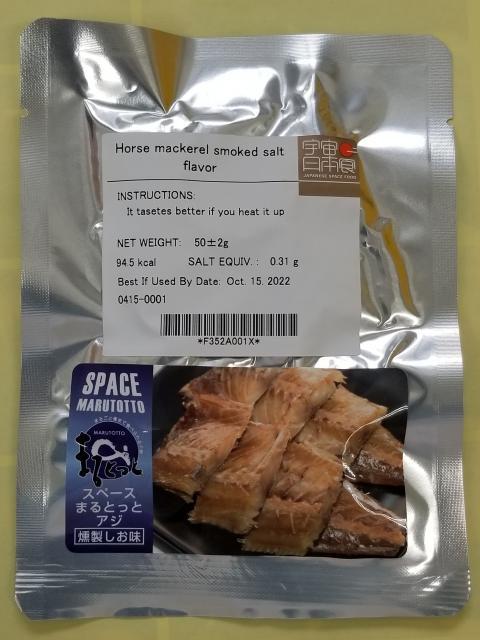 [キニナルッ]愛媛で作られた骨まで食べられる干物「まるとっと」が宇宙日本食に認証!