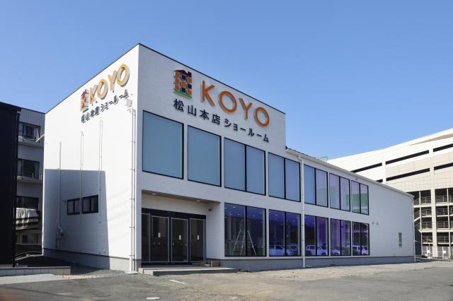 [OPEN]KOYOの住宅性能を肌で感じられる待望の大型体感型ショールーム[住宅・不動産・引越]