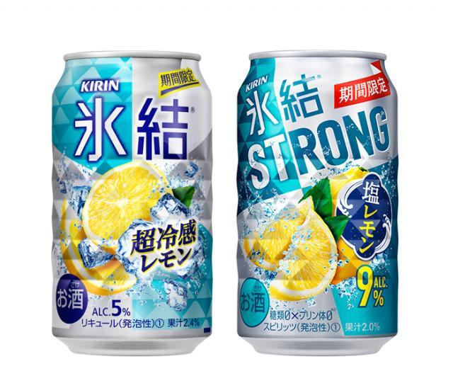 [キニナルッ]夏にぴったり、爽快な「氷結R」「超冷感レモン」と「塩レモン」新発売!