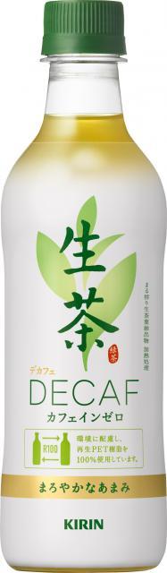 [キニナルッ]カフェインゼロの本格緑茶「キリン 生茶デカフェ」リニューアル