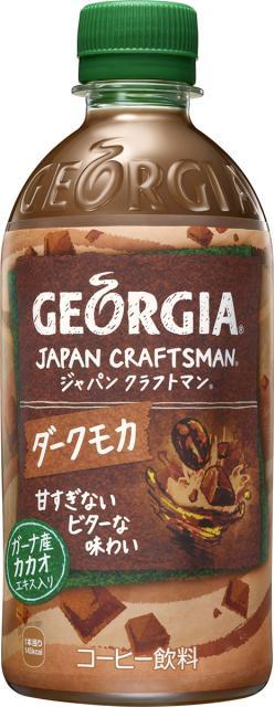 [キニナルッ]ビターで爽やかな飲み心地!「ジョージア ジャパン クラフトマン ダークモカ」