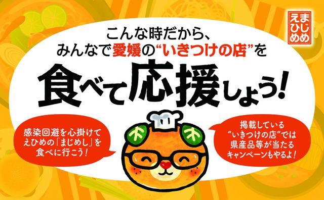 [キニナルッ]こんな時だから、愛媛県民いきつけの飲食店に行って、食べて、応援しよう!