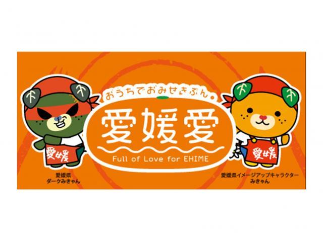 [キニナルッ]飲食店を応援する「愛媛愛」が5月スタートテイクアウトでおうち時間を楽しもう!