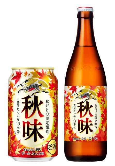 [キニナルッ]秋に合う豊かな味わい30年目の「キリン 秋味」期間限定発売