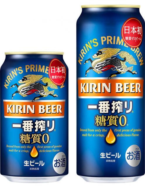 [キニナルッ]日本初のビール誕生! 「キリン一番搾り 糖質ゼロ」新発売