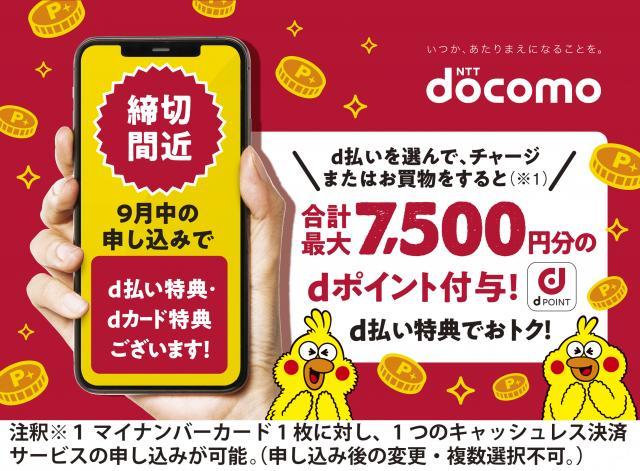[キニナルッ]マイナポイントは「d払い」がお得!合計最大7,500円分のdポイントを付与!