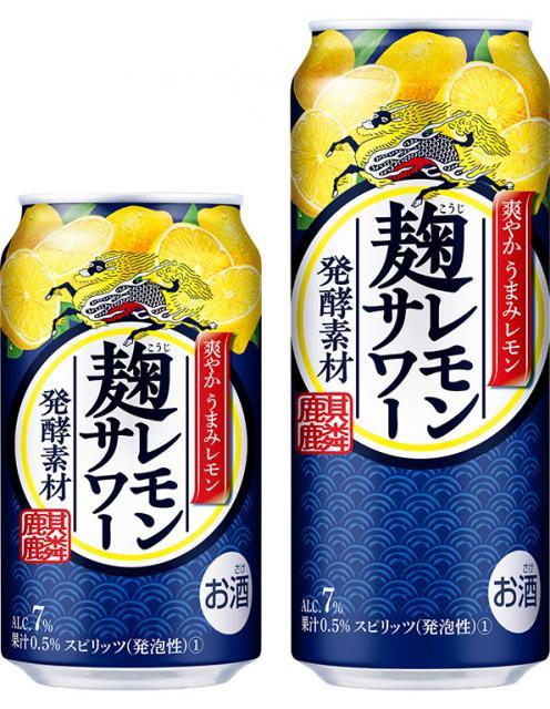 [キニナルッ]「麹」でうまみを引き出した「キリン 麹レモンサワー」新発売!