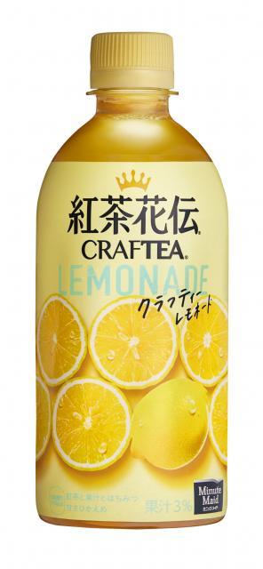 [キニナルッ]大人気のシリーズから新製品!「紅茶花伝 クラフティー レモネード」