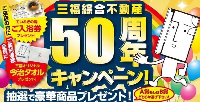 [キニナルッ]総額50万円の豪華賞品プレゼント!三福綜合不動産50周年キャンペーン
