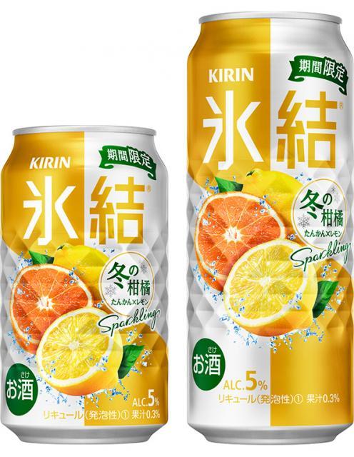 [キニナルッ]冬の味覚にぴったり!の新商品「キリン 氷結R 冬の柑橘スパークリング」