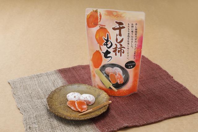 [キニナルッ]素朴な甘さがクセになる!愛媛産愛宕柿使用の「干し柿もち」登場