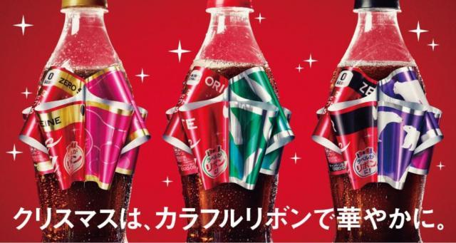 [キニナルッ]クリスマスを華やかに演出!「コカ・コーラ」リボンボトル限定発売