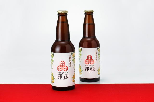 [キニナルッ]三津嚴島神社と共同開発した「お供えビール」完成!
