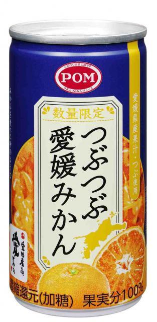 [キニナルッ]愛媛県産うんしゅうみかん使用「POM つぶつぶ愛媛みかん」新発売