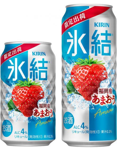 [キニナルッ]スッキリ・ジューシーなおいしさ!「キリン 氷結R 福岡産あまおうR」新発売