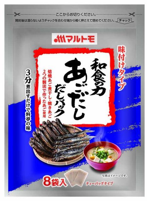 [キニナルッ]好評の「和食の力だしパック」新シリーズ!「和食の力あごだしだしパック」新発売