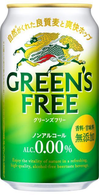 [キニナルッ]自然生まれの美味しさのノンアルコール「キリン グリーンズフリー」