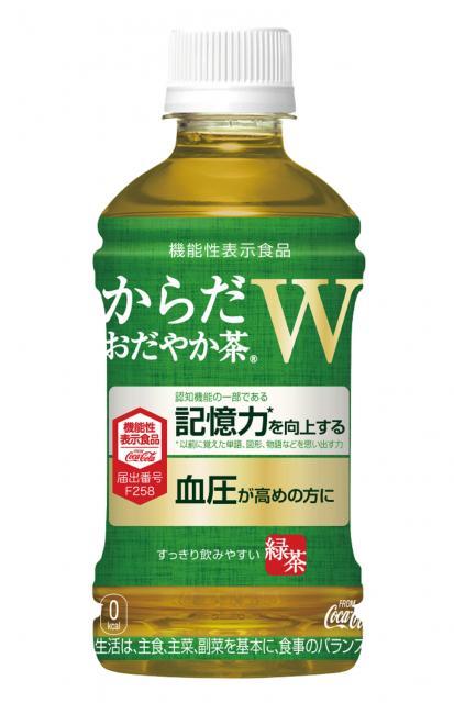 [キニナルッ]記憶力と血圧にWではたらく!「からだおだやか茶 W」新発売