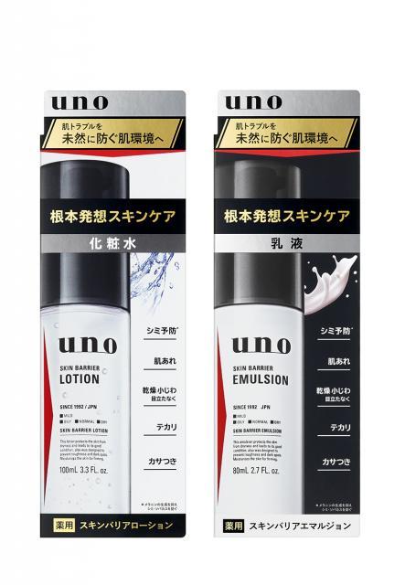 [キニナルッ]肌トラブルを未然に防ぐ肌環境へ!男性のための化粧水・乳液が新登場