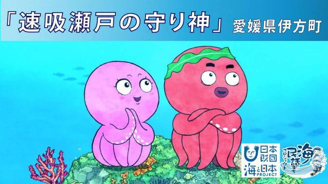 [キニナルッ]伊方町の民話「速吸瀬戸の守り神」のアニメーション動画が放映開始に!