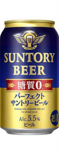 [キニナルッ]力強い飲みごたえと糖質ゼロ!「パーフェクトサントリービール」新発売