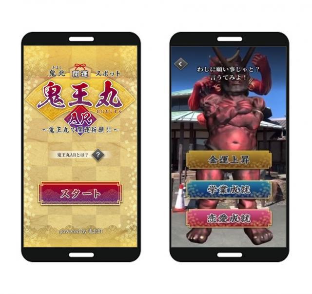 [キニナルッ]鬼王丸がスマホ上で動き出す!鬼北町公式ARアプリが登場