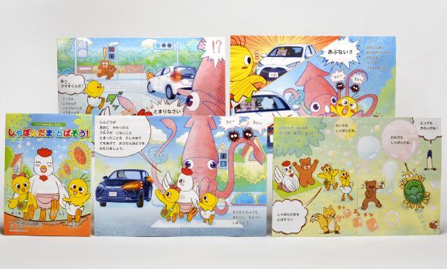 [キニナルッ]愛媛県トヨタ販売店グループが「交通安全絵本」を年長児向けに贈呈