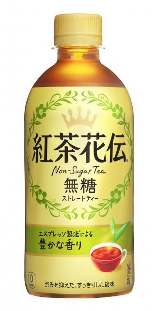 [キニナルッ]厳選素材においしいひと手間「紅茶花伝 無糖ストレートティー」新発売