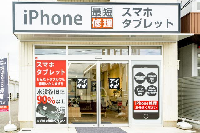 [OPEN]バッテリー交換や水没修理も!iPhone修理専門店にお任せあれ[就職・企業・ビジネス]