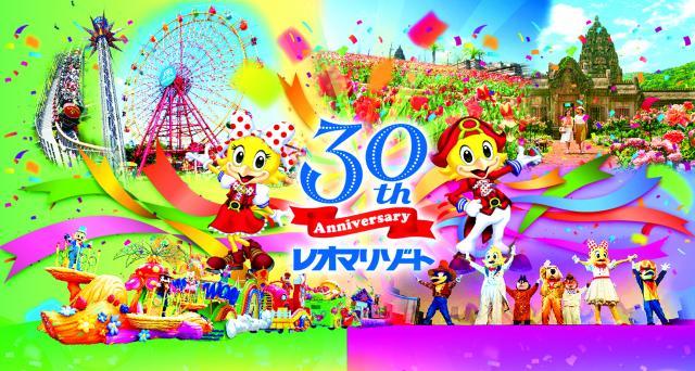 [キニナルッ]レオマリゾートが30周年思い出モザイクアートモニュメント完成!