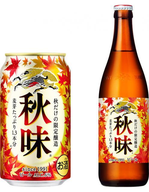 [キニナルッ]発売31年目の秋の定番ビール「キリン秋味(期間限定)」を発売