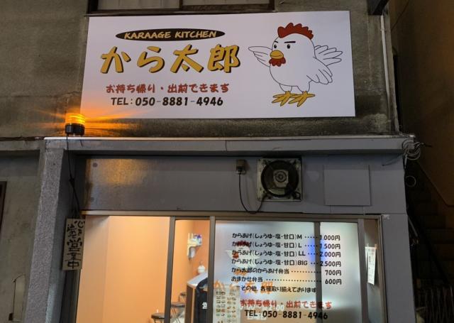 [OPEN]韓国チキンや弁当を取り揃え夜中まで営業する専門店がオープン[グルメ]