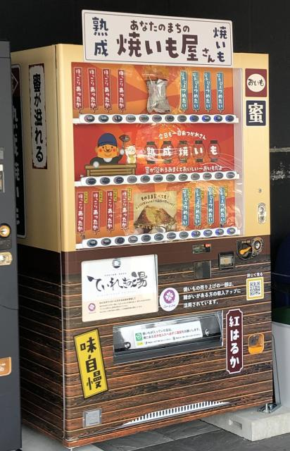 [キニナルッ]四国初!「ていれぎの湯」に焼き芋自販機が登場!