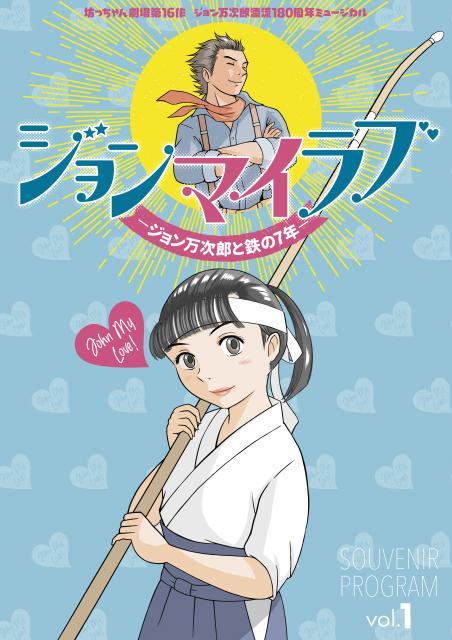 [キニナルッ]坊っちゃん劇場「ジョン マイ ラブ」公式パンフレット第1弾発売中!