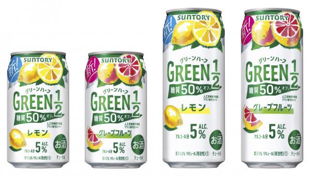 [キニナルッ]軽やかな美味しさと糖質50%オフ「GREEN1/2(グリーンハーフ)」新発売!