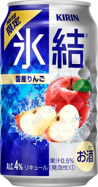 [キニナルッ]りんごのみずみずしい果汁感!「キリン 氷結R 国産りんご」新発売