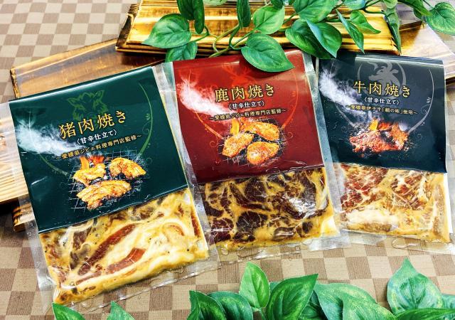 [キニナルッ]自宅やBBQで楽しめる!愛媛県産ジビエを使った贅沢焼肉
