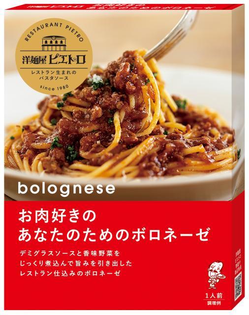 [キニナルッ]「ピエトロ」から新発売!「お肉好きのあなたのためのボロネーゼ」