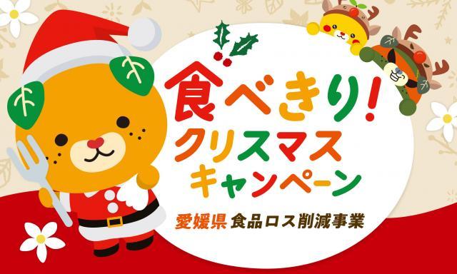 [キニナルッ]クイズに答えて賞品ゲット!「食べきり!クリスマスキャンペーン」