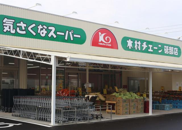 [OPEN]かゆいところに手が届く地域に完全密着したスーパー[ショッピング]