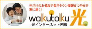 wakutoku光