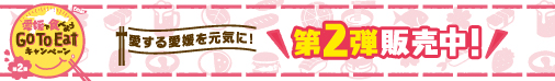 GOTO eat愛媛 第2弾