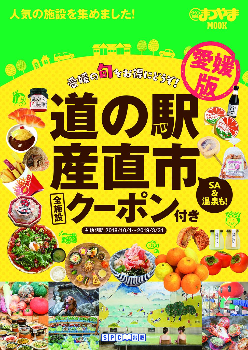 【最新号9月25日発売】道の駅・産直市パスポート♪
