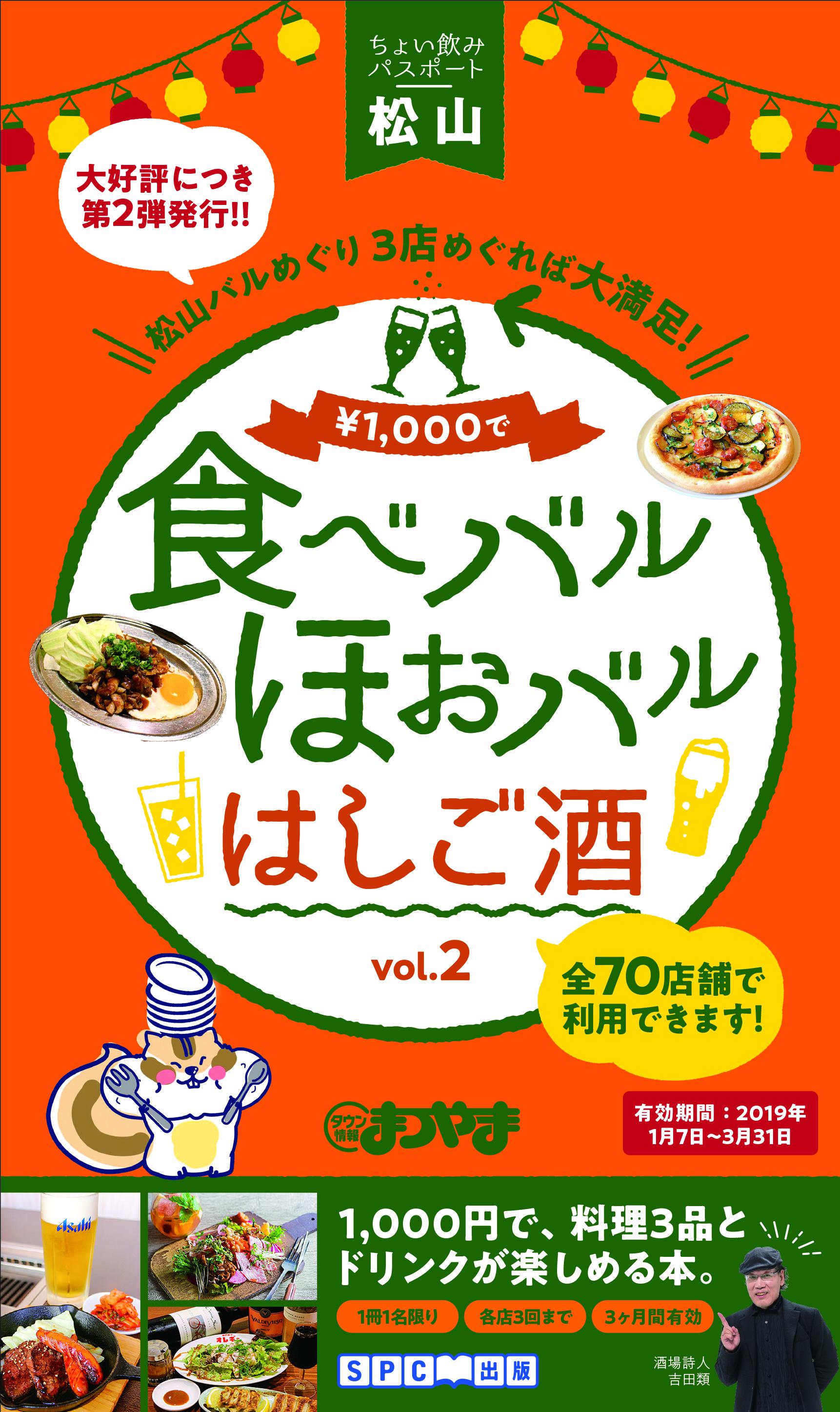 """【ちょい飲みパスポート""""食べバル ほおバル はしご酒""""Vol.2】 好評発売中!"""