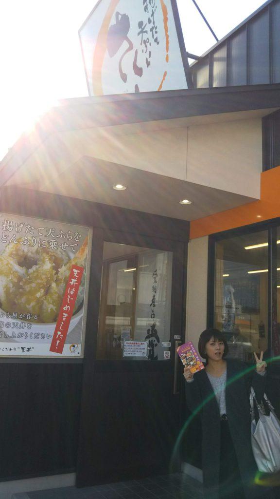 新登場!揚げたてサクサク天ぷらをいただきます